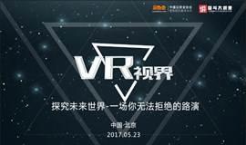 VR视界-探究未来世界,一场你无法拒绝的路演