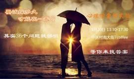 心理学爱情实验:36个问题爱上陌生人5