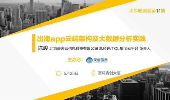 大牛畅谈会 第11期|豪客云总经理陈峻:出海app云端架构及大数据分析实践