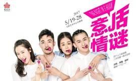 与香港戏剧教父詹瑞文对谈喜剧:狂笑之后,敢爱敢恨 | 文艺现场