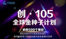 【闪投】现场签TS,创客街105全球金种子计划—杭州站