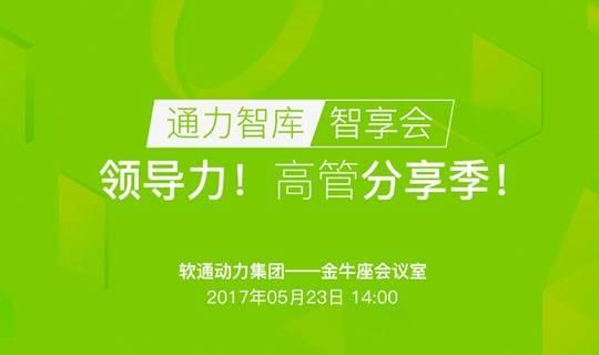 【通力智库-智享会】领导力!高管分享季!