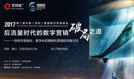 2017 第二届中国(深圳)智能数字营销峰会——后流量时代的数字营销破局之道