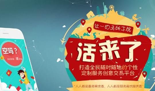 """2017.5.26-中国-温州""""活来了""""项目智慧城市活动路演(全国巡演)"""