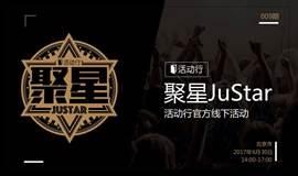 """活动行""""聚星计划""""VOL.09北京站--如何0成本举办500人爆满的付费活动?"""
