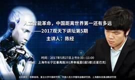 柯洁之后,中国AI能战胜AlphaGo吗?