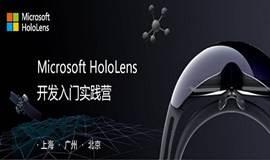 Microsoft HoloLens开发入门实践营