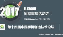 第十四届中国手机制造技术论坛