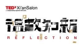 TEDxXi'anSalon【Reflection/温故知新】