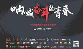 【呐喊奋斗的青春】2017深圳湾青年创业者派对