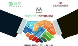 【简记&北京大学创业训练营】创始人不可不知的财税知识讲座