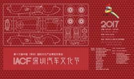 2017IACF深圳汽车文化节-第十三届中国(深圳)国际文化产业博览交易会专项活动