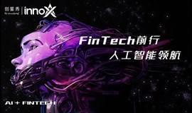 innoX14-人工智能领航FinTech前行