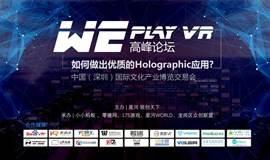 WE PLAY VR高峰论坛 如何做出优质的Holographic应用?