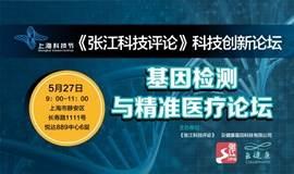 上海科技节《张江科技评论》科技创新论坛——基因检测与精准医疗论坛