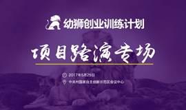 路演项目已发布!紫荆花阳光创业会+幼狮创业训练计划毕业季