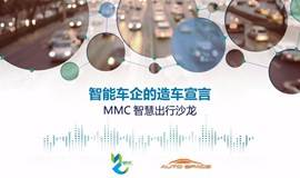 智能车企的造车宣言-MMC智慧出行沙龙