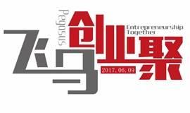 2017年飞马旅宁波创业聚:新消费主题