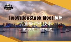 LiveVideoStack Meet杭州:后直播时代技术