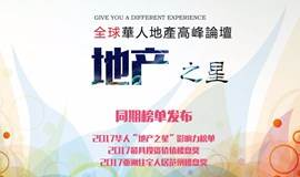 2017全球华人地产高峰论坛