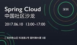 Spring Cloud中国社区技术沙龙-深圳站