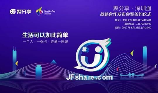 聚分享-深圳通战略合作发布会暨签约仪式