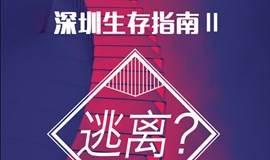 深圳生存指南Ⅱ:我们应该逃离还是留下?