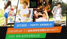 Coldplay 7.1放纵烧烤夜别墅狂欢PARTY