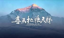 《喜马拉雅天梯》免费观影报名火热进行中!