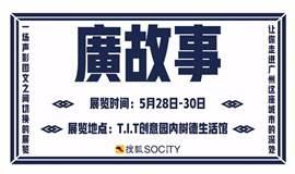 一起 · 广故事——搜狐socity城市名片活动广州站