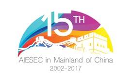 AIESEC in Mainland of China 15th Anniversary Registration