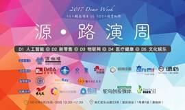 2017源·路演周(人工智能、新零售、物联网、医疗健康、文化娱乐)
