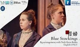 诺丁汉三校艺术节-英文话剧《哲妇》 Blue Stockings