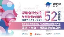 深圳创业沙拉-与创造者的相遇
