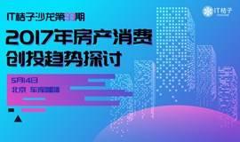 IT桔子沙龙第93期(北京):2017年房产消费创投趋势探讨