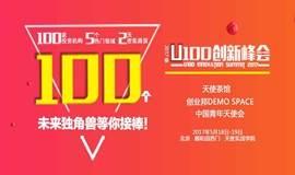 U100创新峰会·2017春季