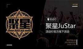 """活动行""""聚星计划""""VOL.05深圳站--如何0成本举办500人爆满的付费活动?"""