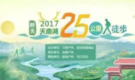 2017醉美黄埔行·天鹿湖25公里徒步大会