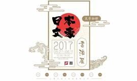 见字如晤|日本文豪书法展