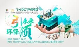 """【大连站】""""5+50亿""""全国环保产业创业扶持计划暨大连站项目路演"""