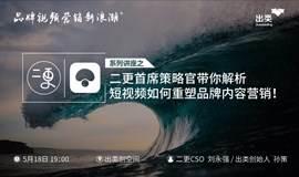 二更首席策略官带你解析短视频如何重塑品牌内容营销
