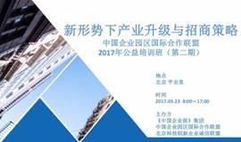新形势下产业升级与招商策略——2017年中国企业园区国际合作联盟公益培训
