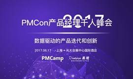 PMCON2017产品经理千人峰会