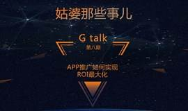 姑婆那些事儿G talk第8期上海站:APP推广如何追求ROI最大化