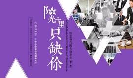 北京市中小企业公共服务平台创业嘉年华暨紫荆花阳光创业会(第三季)