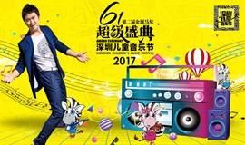 """第二届深圳儿童音乐节""""金斑马奖""""六一超级盛典"""