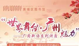 """""""世界舞台•广州魅力""""--广府新语系列讲座 ——主题:《非虚拟写作之我见》"""