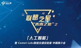 联想之星未来之旅之「人工智能」暨Comet Labs智能交通实验室中国推介会