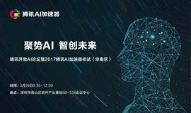 腾讯AI加速器:聚势AI 智创未来