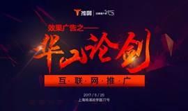 (互联网推广)效果广告之华山论剑,5月25日上海站